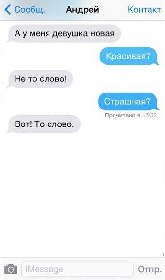 Смешные комментарии и СМС-диалоги (24 фото)